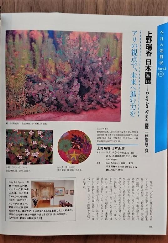 月刊美術11月号_上野瑞香展