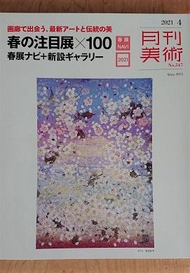 月刊美術202104号