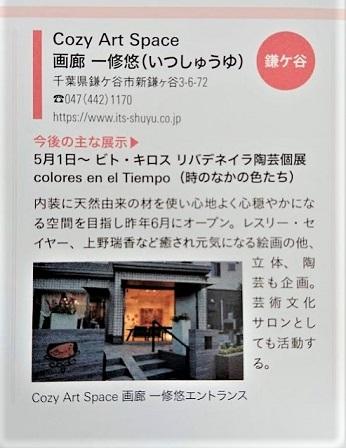 月刊美術4月号ギャラリー紹介